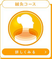 ◎鍼灸コース